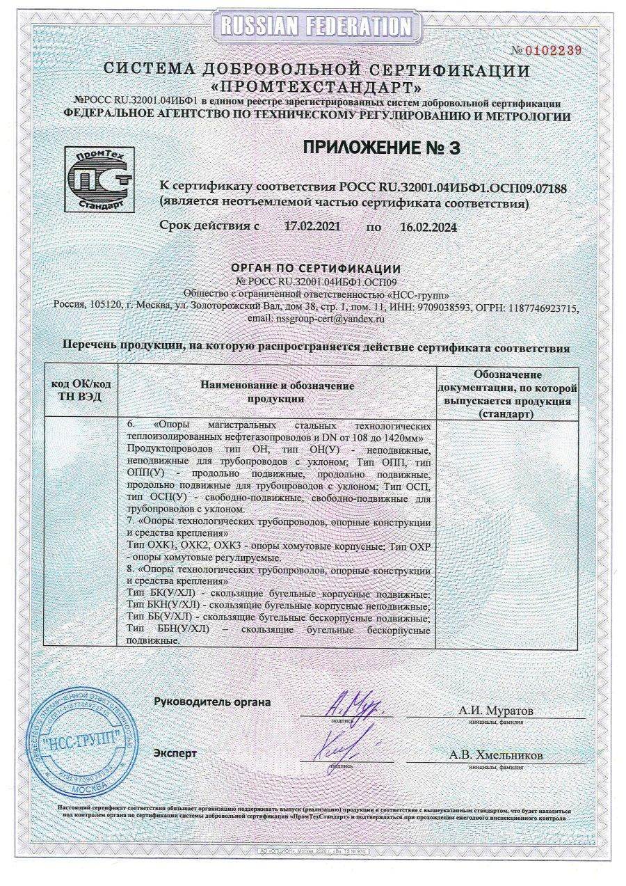 Скан сертификата4